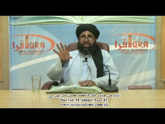 Islam mein Jihad wa Qital ka Maqsad Husool e Mall nehi Hay  Surrah Al Anfaal Ayat 41