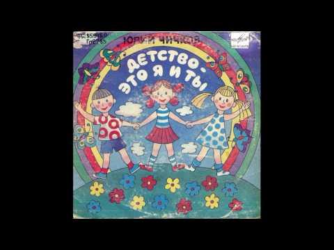 Песня Дружбы. Детство - это я и ты. Ю.Чичков. Песни на стихи М. Пляцковского. С52-18923. 1982. A2