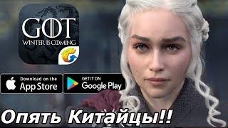 Игру престолов отдали китайцам! Game Of Thrones Mobile от Tencent (Android Ios)