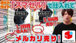 在宅で月10万円稼ぐ!アパレルネット卸サイト「スマセル」を使って在宅で稼ぐ方法!【電脳せどり】