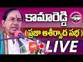 KCR LIVE | TRS Public Meeting In Kamareddy | Telangana Elections 2018 | YOYO TV Channel