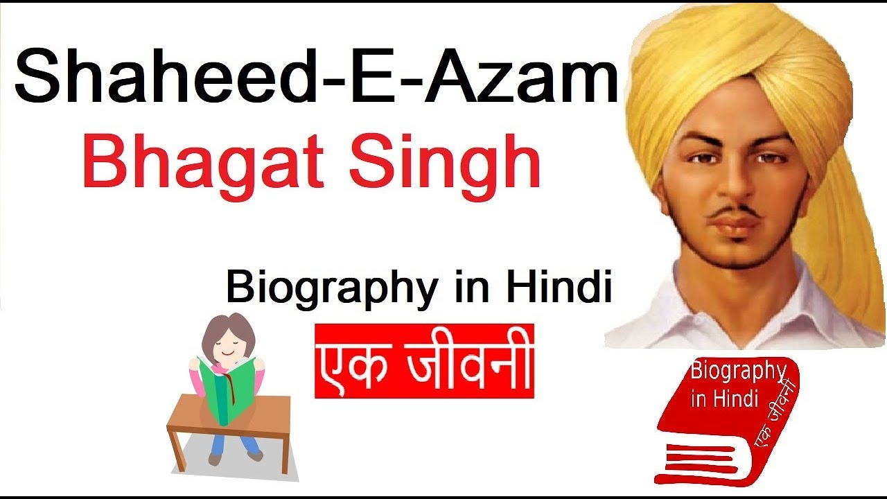 Biography of Bhagat Singh- भगत सिंह की जीवनी   Life Story   freedom fighter