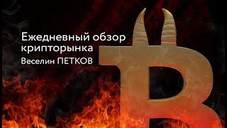 Ежедневный обзор крипторынка от 01.02.2018