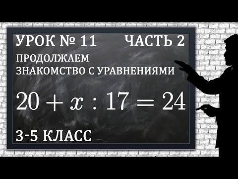 Изучаем математику с нуля / Урок № 11 / Продолжаем знакомство с уравнениями / Часть 2