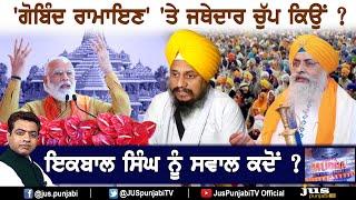 Why Akal Takht Jathedar Quiet on Gobind Ramayana ?    Ajj Da Mudda    KP Singh    Jus Punjabi