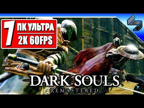 Прохождение Dark Souls Remastered #7 ➤ На Русском ➤ Хардкор Дарк Соулс ➤ Геймплей на ПК [2K 60FPS]