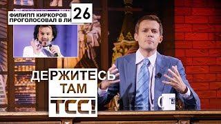 Выборы Путина или что такое демократия    Держитесь там    S02E26