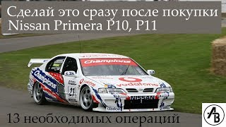 Сделай это сразу после покупки Nissan Primera P10, P11