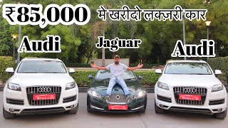 Buy Luxury Car In ₹85,000 | Second Hand Luxury Cars | My Country My Ride