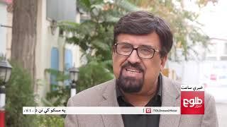 LEMAR NEWS 09 November 2018 /۱۳۹۷ د لمر خبرونه د لړم ۱۸ نیته