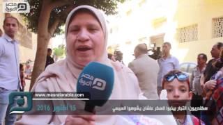 بالفيديو| مواطنون: الإخوان والتجار مخبيين السكر لتشويه السيسي