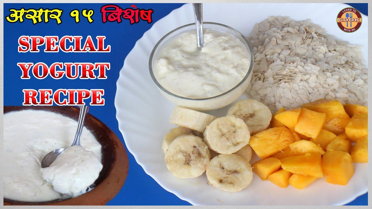 ASAR 15 SPECIAL RECIPE   SPECIAL DAHI (Yogurt Recipe)   यसरी बनाउनुहोस दही- जुजु धौ को स्वादमा