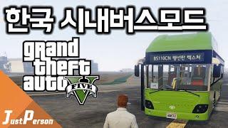 「저펄 GTA5 한국 시내버스 모드!? 일상속 버스가 모드로?
