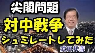 【尖閣諸島】尖閣諸島を守れ!対中国戦争をシュミレートしてみた【尖閣...