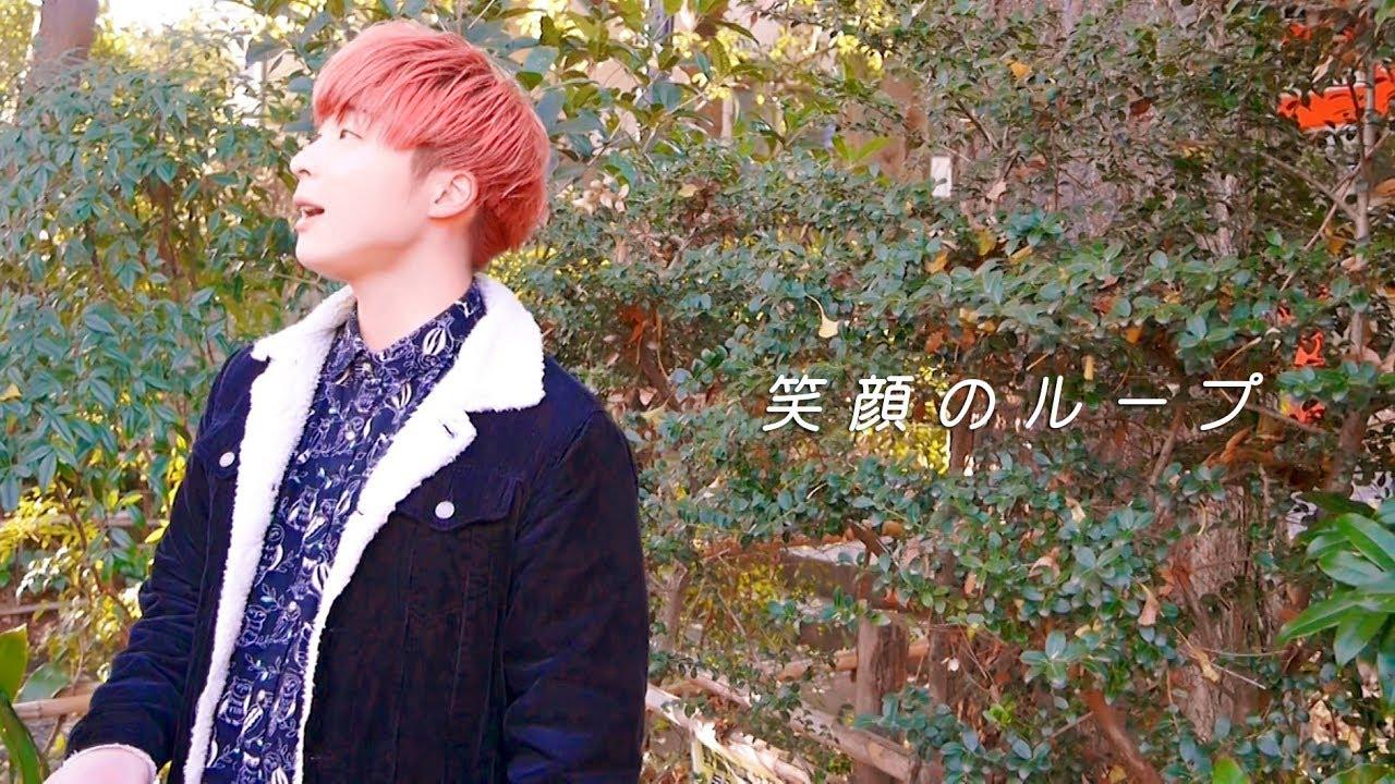 笑顔のループ/AAA 【NHK「みんなのうた」】歌詞付き (Full Covered by 宗 工)