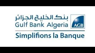 شرح  فتح  حساب  في بنك  الخليج الجزائر و تفعيل الباي بال