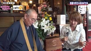 茨城放送 スクーピーレポート 放送日(2015年7月9日11時02分~) レポー...