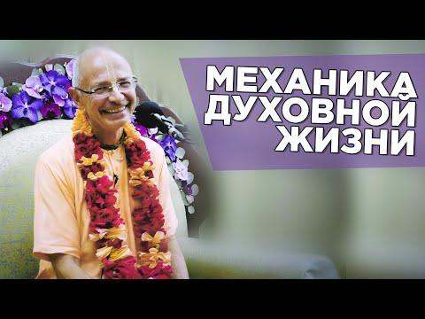 2019.05.22 - Духовная механика. ШБ 10.7.1-2 (Санкт-Петербург) - Бхакти Вигьяна Госвами