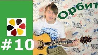 Бонус трек10/ Сплин- Орбит без сахара, на гитаре, как и каким боем играть/ разбор