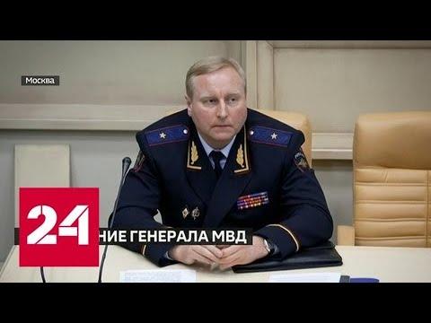 Генерал МВД Мельников вымогал у коммерсанта 100 миллионов рублей - Россия 24