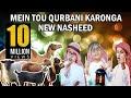 Mein Tou Qurbani Karoonga Full Nasheed 2019 | Eid Ul Adha Kalam | Izhar Ali Shah