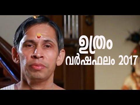 Uthram I Varshaphalam 2017 I Kanippayyur Narayanan Namboodiripad