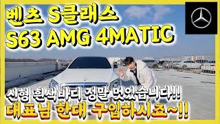 벤츠 S클래스 W222 S63 AMG 4MATIC 중고…