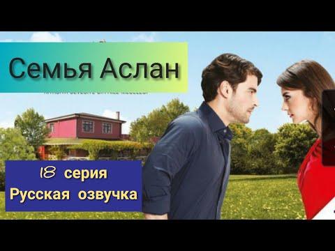 Семья Аслан 18 серия Русская Озвучка