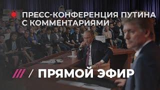 Большая пресс-конференция Путина с журналистами. Комментарии Фишмана и Бычковой