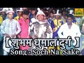Shubham Dhumal Durg Song :- Soch na sake ( Airlift)