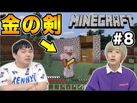 最強の剣手に入れました!金の剣で暴れまくり!!#8【マインクラフト】【マイクラ】【Minecraft】