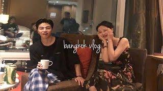 (ENG)Bangkok travel vlog 방콕 가서 호캉스,동생 콘서트 보고,마사지 받는 여행 일상