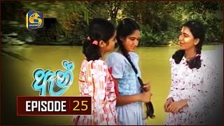 Anne Episode 25 |  ඈන් ... Thumbnail