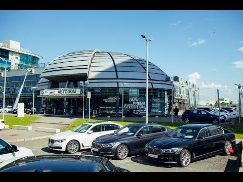АВТОДОМ Санкт Петербург — официальный дилер BMW, MINI и BMW Motorrad на Стартовой, 10.