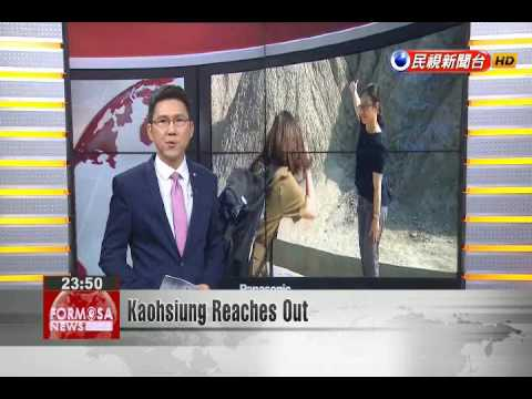 Kaohsiung Reaches Out