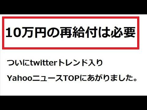 【隠居TV】特別定額給付金「10万円の再給付は必要」トレンド入り