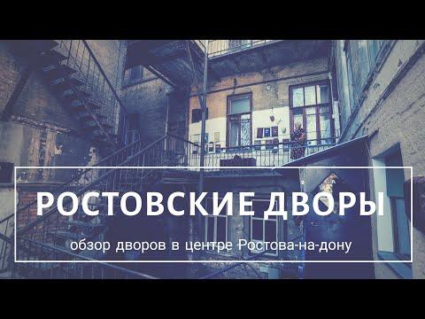 Ростовские дворы #ростов-на-дону, #экскурсия, #росия сегодня,