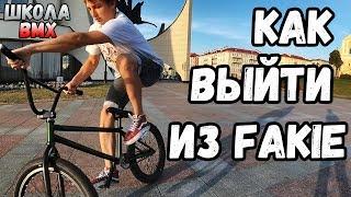 ВЫХОДЫ С FAKIE НА BMX | HALF CAB, FULL CAB, SLIDE OUT | ТРЮКИ НА BMX ДЛЯ НАЧИНАЮЩИХ | ШКОЛА BMX