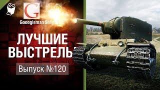 Лучшие выстрелы №120 - от Gooogleman и Sn1p3r90 [World of Tanks]