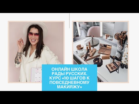 Онлайн школа Рады Русских. Курс «10 шагов к повседневному макияжу».