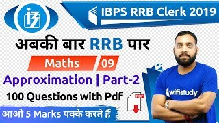 Download 4:30 PM - IBPS RRB Clerk 2019 | Maths by Arun Sir | Approximation (Part -2), 100 Ques with Pdf Mp3 and Videos