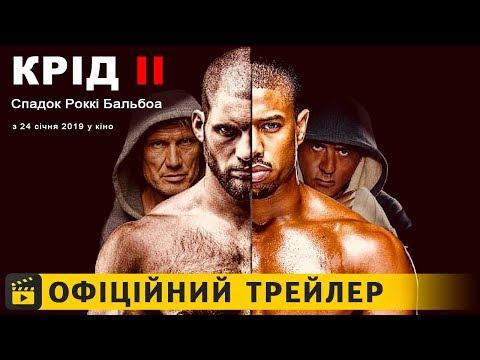 трейлер Крід 2: Спадок Роккі Бальбоа (2019) українською