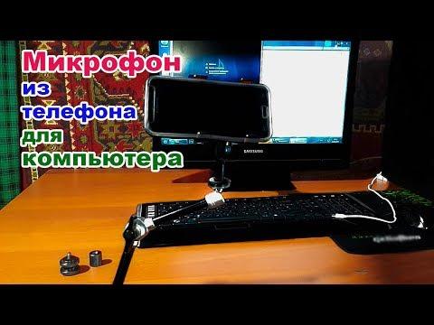Микрофон из телефона для компьютера. Для озвучки. Качественный звук
