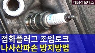 [자가정비]#155 점화플러그 나사산파손방지 조임토크 …