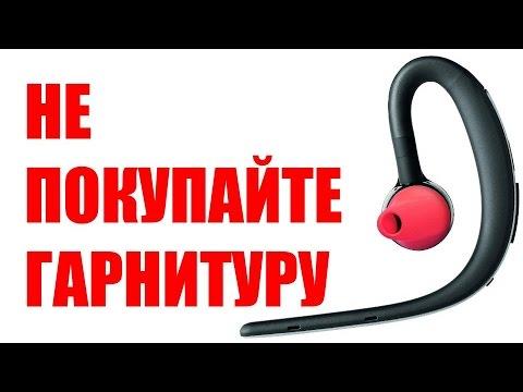 Jabra Storm/ Обзор гарнитуры/ Bluetooth гарнитура