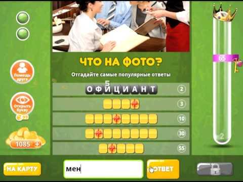 Ответы к игре Популярный ответ Что на фото в одноклассниках 6 уровень.