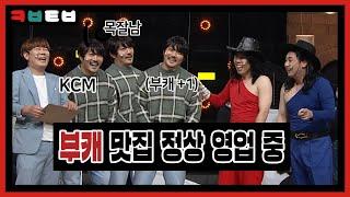 ☆코빅터뷰 1회★ 부캐는 사이코러스에서ㅋㅋㅋㅋㅋ 별안간…