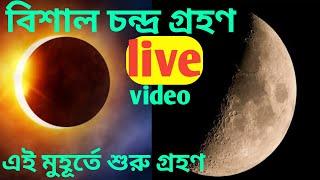 Lunar eclipse 2020 live update,lunar eclipse latest update,time lunar eclipse 2020,চন্দ্র গ্রহণ live