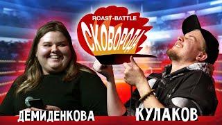 Демиденкова vs Кулаков  СКОВОБАТТЛ
