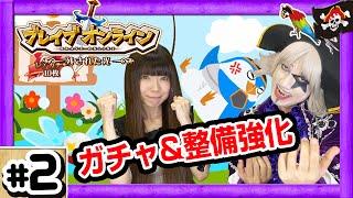 【ブレイブオンライン】初見プレイ!ゴー☆ジャスが初めてのレアガチャを引くぞ!【GameMarketのゲーム実況】 #2